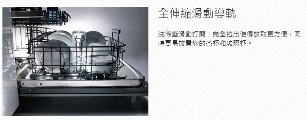 唯鼎國際【ASKO賽寧洗碗機】D5656 BI 旗艦型白色洗碗機 嵌入型